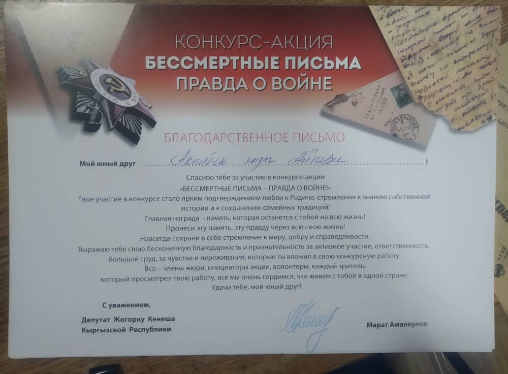 """""""Бессмертные письма правда о войне"""""""